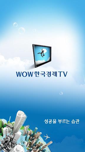 한국경제TV 증권뉴스 주식시세 종목VOD