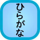 GamuProg Hiragana icon