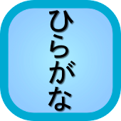 GamuProg Hiragana