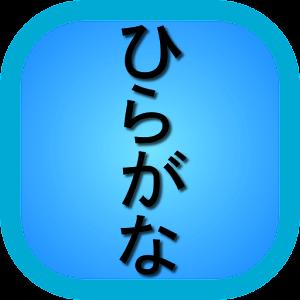 GamuProg Hiragana for PC and MAC