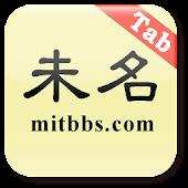 MITBBS阅览器Tablet版
