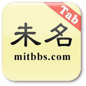 MITBBS阅览器Tablet版 for PC and MAC