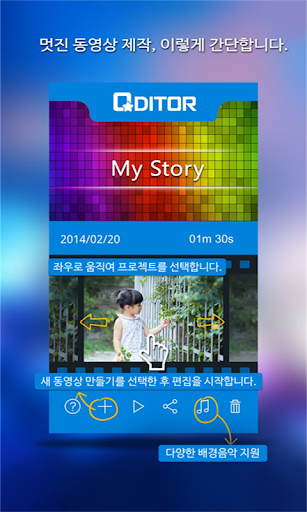 Qditor - 안드로이드 최고의 동영상편집앱