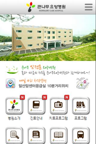 큰나무요양병원