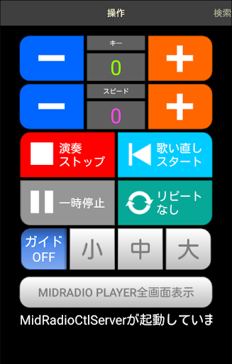 MRP Remote