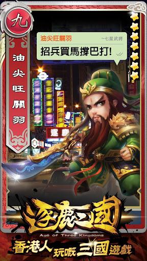 逐鹿三國: 香港人玩嘅三國手機遊戲