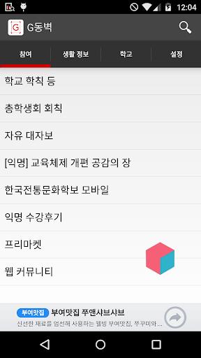 G동벽 - 한국전통문화대학교 NUCH