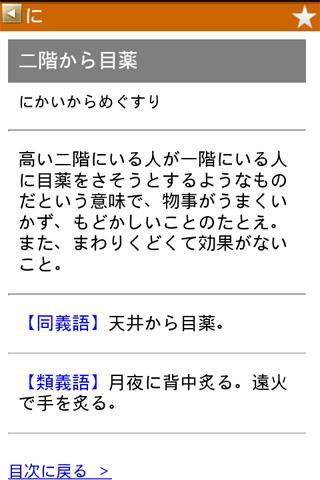 故事ことわざの辞典 - screenshot