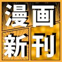 漫画新刊-コミック発売日お知らせアプリ- icon