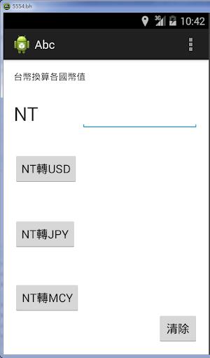 台幣換算各國幣值