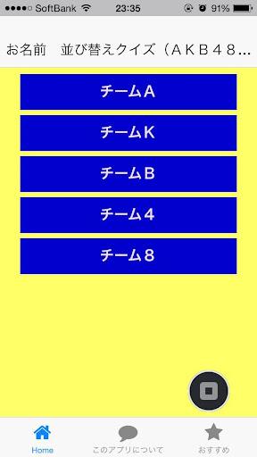 お名前 並び替えクイズ(AKB48編)
