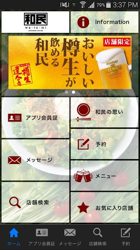 和民アプリ