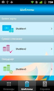 SMS-Банк- screenshot thumbnail