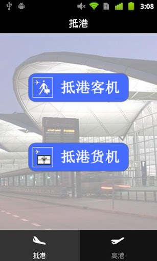 香港国际机场航班资讯