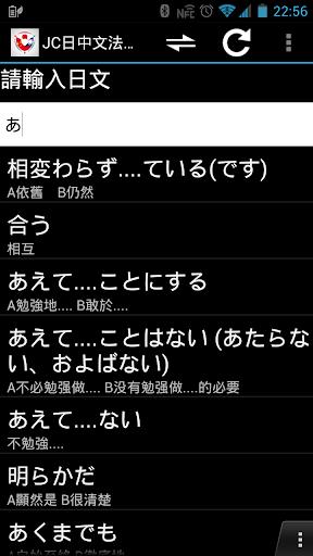 JC日中文法字典 繁中版
