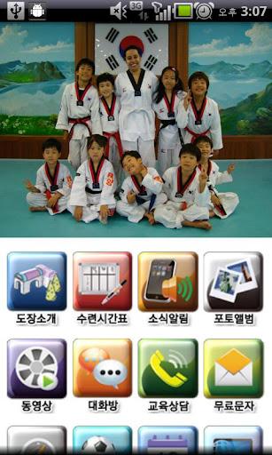 【免費教育App】태양태권도-APP點子