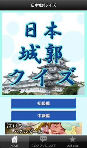 玩免費教育APP|下載日本城郭クイズ app不用錢|硬是要APP