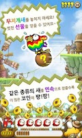Screenshot of 병아리를 부탁해 for Kakao