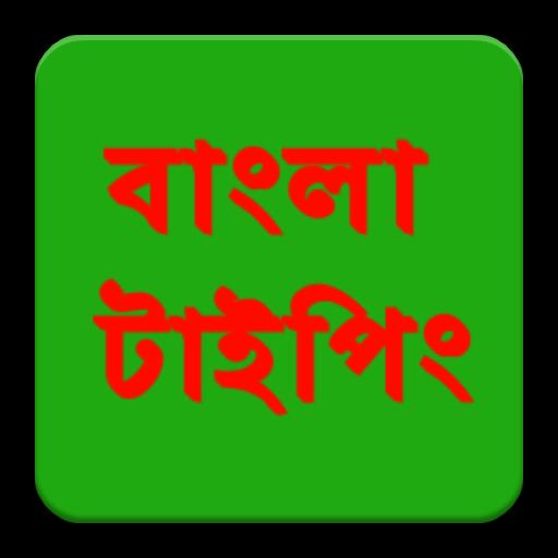 App Insights: Bangla Typing | Apptopia