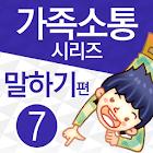 [가족소통 시리즈] 말하기2 icon