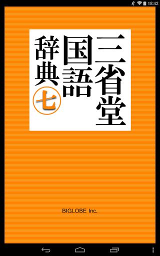 無料书籍Appの【優待版】三省堂国語辞典第七版 公式アプリ | 縦書き辞書|記事Game