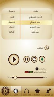 Voice of Islam screenshot