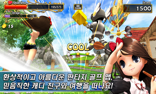 터치터치홀인원 for Kakao - screenshot thumbnail