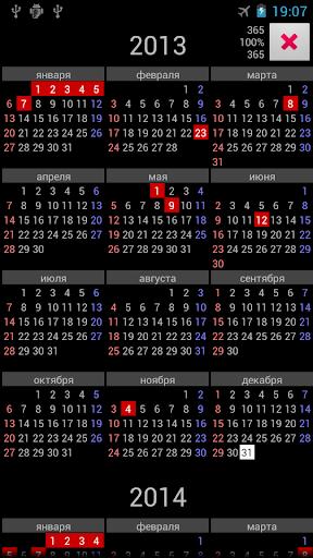 RU Holidays Annual Calendar