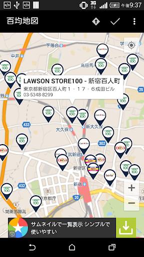 百均地図 100円ショップ