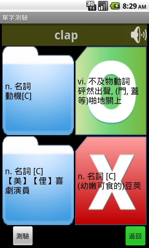情境英文單字記憶 第4冊 - screenshot