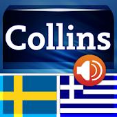 Swedish-Greek Gem Dictionary