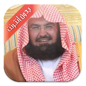 Quran with al sudais voice