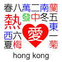 熱愛香港單機麻雀 icon