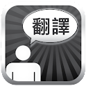 特快翻譯 logo