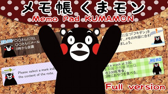Memo Pad Widget Full KUMAMON - screenshot thumbnail