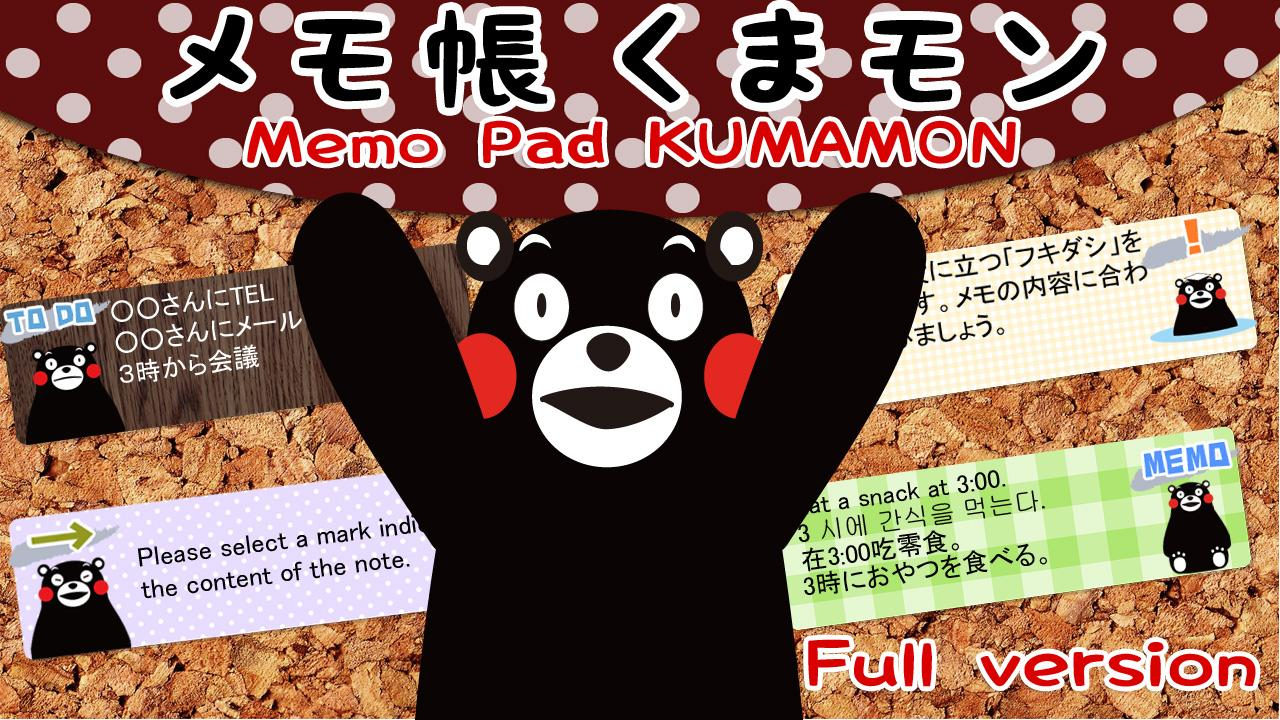 Memo Pad Widget Full KUMAMON - screenshot