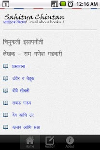 Marathi Book Chimukli Esapniti - screenshot thumbnail