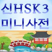 신HSK3급 미니사전