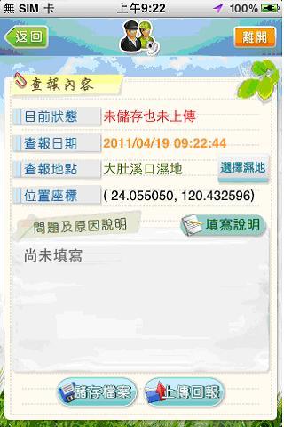 【免費教育App】拉姆薩公民-APP點子