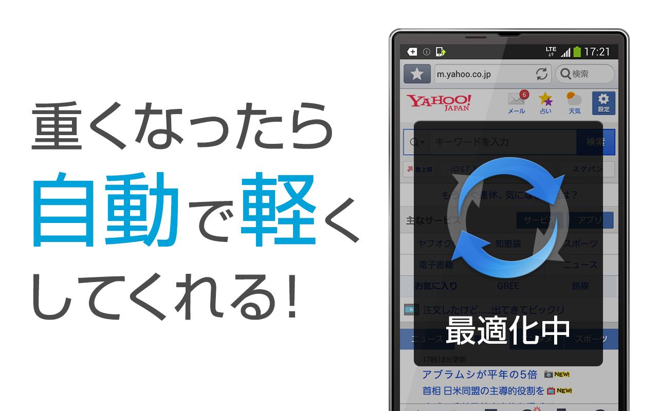 Yahoo!ブラウザ:最適化機能つき!自動で軽くなるブラウザ - screenshot