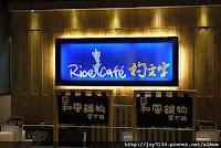 杓文字Rice Cafe