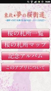 東北・夢の桜街道- screenshot thumbnail