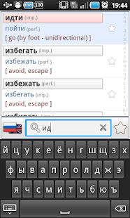 Russian Verbs Pro - screenshot thumbnail