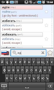 Russian Verbs Pro - screenshot thumbnail