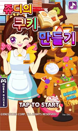 玩免費休閒APP|下載쥬디의 쿠키 만들기 - 어린 여자 아이 요리 게임 app不用錢|硬是要APP