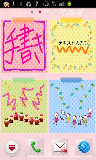 かわいい手書きメモ★ウィジェット|玩工具App免費|玩APPs