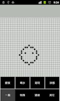 Screenshot of 電子雞