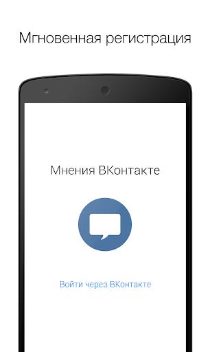 Мнения ВКонтакте