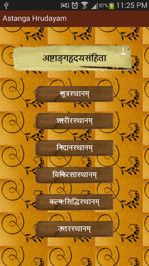 Ashtanga hridayam hindi