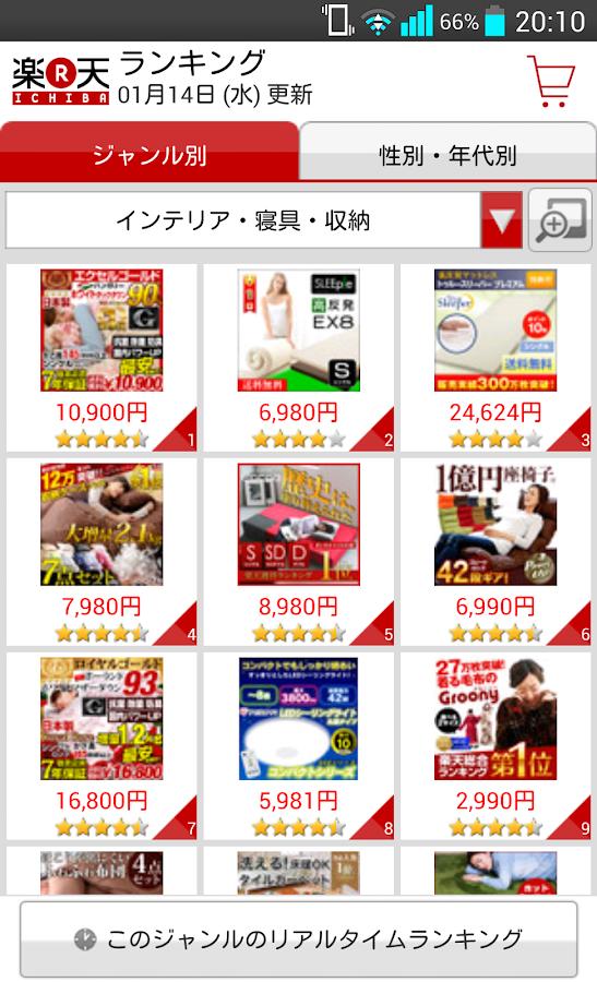 楽天市場 ショッピングアプリ - screenshot